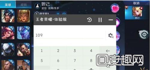 王者荣耀修改技巧试玩攻略隐藏英雄入门代码iphonexr隐藏小英雄视频图片