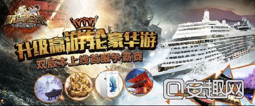 《航海归来》双版本盛大公测 环球探险即刻启航