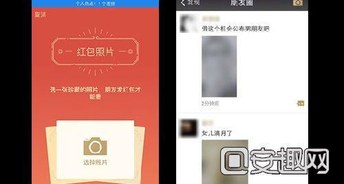 微信红包照片怎么发 朋友圈红包照片怎么发
