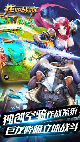 图1:《龙骑战歌》全新好友系统上线 开启伙伴大乱斗.jpg
