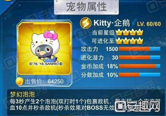 全民飞机大战新宠物kitty企鹅曝光