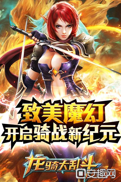 图1:龙骑战歌改名《龙骑大乱斗》 新增跨服乱斗玩法.jpg