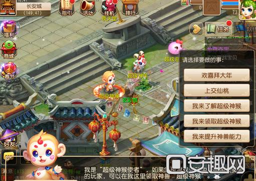 梦幻西游手游金猴送新禧活动玩法详细讲解