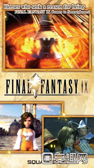 最终幻想9_最终幻想9手游_安卓版_iOS版_攻略