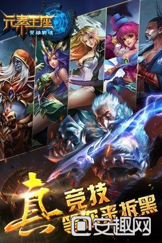 英雄战魂之元素王座开服时间曝光 2月25日安卓内测