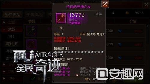 奇迹世界2格斗龙属性点图片