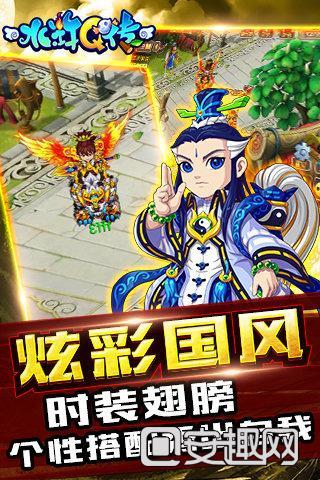 水浒q传手游激活码图片1