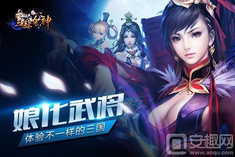 《三国女神》3月1日不删档内测开启 女神陪你玩三国