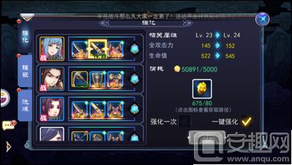轩辕剑仙仙品三阶装备材料图片
