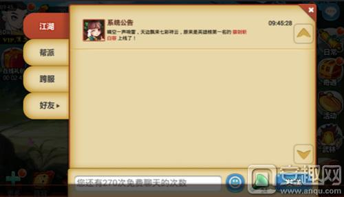 江湖侠客令 跨服聊天来袭 突破服务器传统壁垒