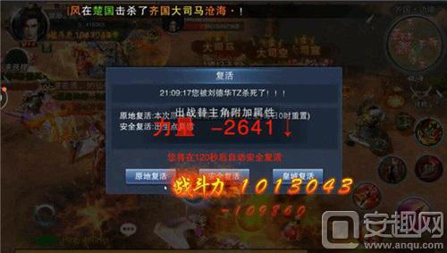 【图6】国战阵亡.jpg
