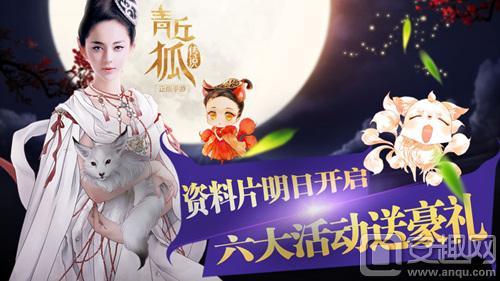 图1《青丘狐传说》手游—六大活动海报.jpg