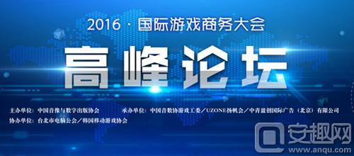 16国际游戏商务大会:游戏联手泛娱乐聚焦VR与