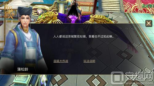 图1《青丘狐传说》手游—田鼠大作战NPC.jpg