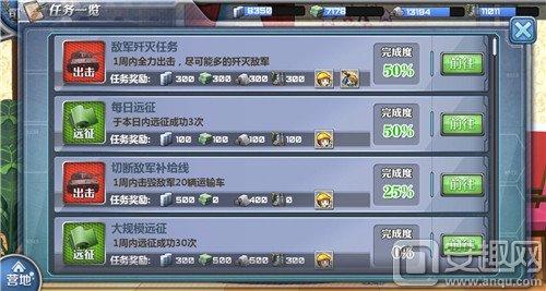 装甲少女任务系统介绍 装甲少女任务奖励详解