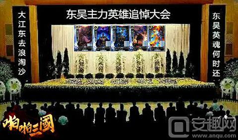 图1:吴国已死?《啪啪三国》玩家举办江东英雄追悼会.jpg