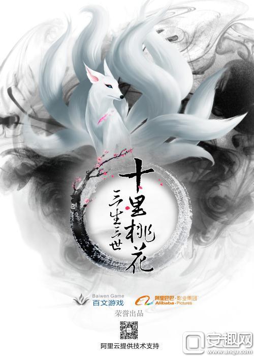 游戏以小说《三生三世十里桃花》为背景构建世界观,深度演绎原著情节