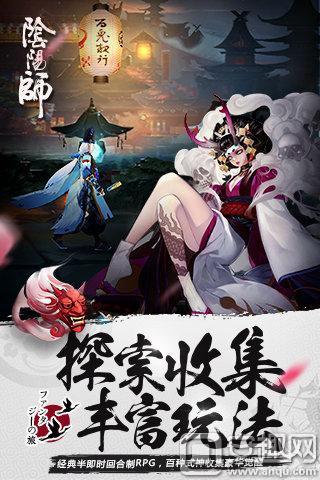 网易自研手游《阴阳师》6月1日不计费不删档测试