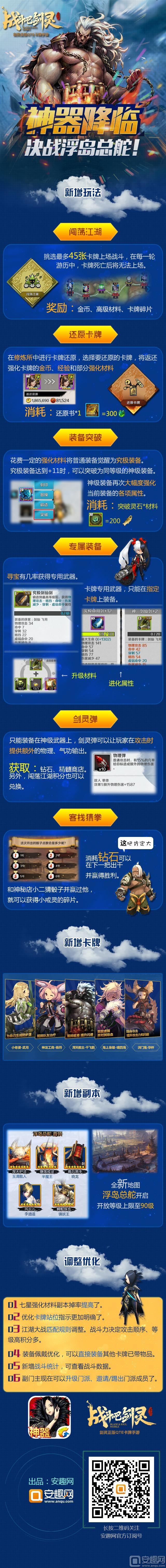 战斗吧剑灵新版本-完稿2.jpg