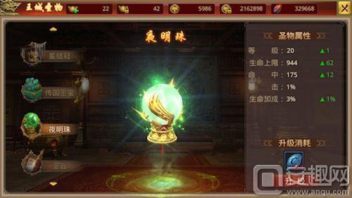 图3《我们的传奇》王城圣物夜明珠.jpg