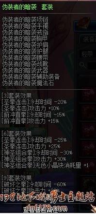 此次小编就为各位玩家们带来dnf蓝拳伪装者异界套属性测试其他加成