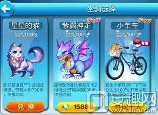 天天酷跑紫翼神龙和小单车哪个好 坐骑对比分析