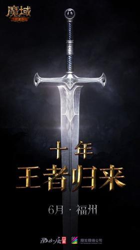 游戏老炮携手发行《魔域手游》9月首测开启