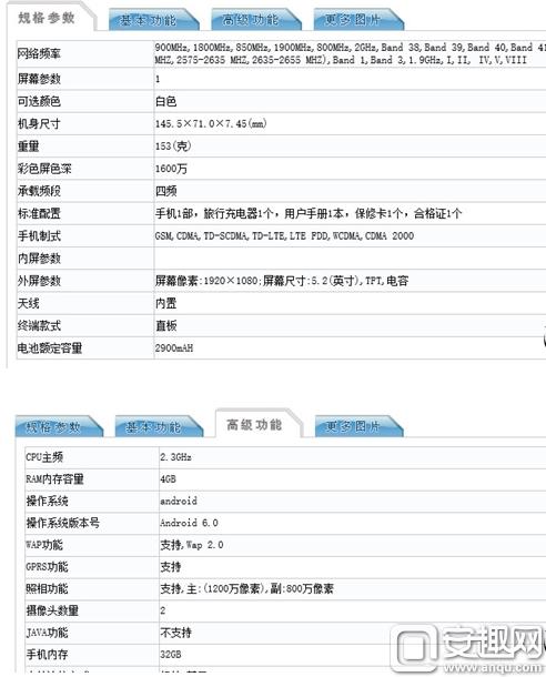 华为荣耀8参数配置曝光 工信部证件照出炉图片