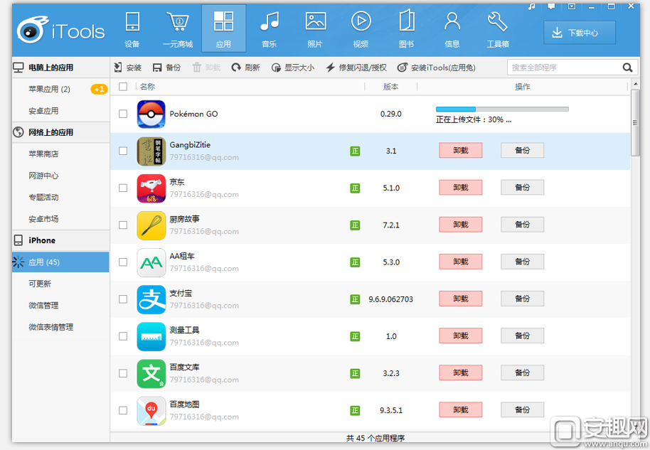 Pokemongo中国解锁 Pokemongo苹果免越狱锁区解锁方法 AR游戏 第2张