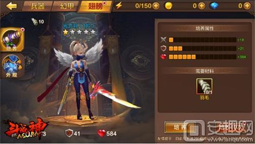 图4:翅膀养成 提升战力.jpg