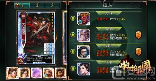 图1《啪啪三国》新版文帝曹丕.jpg