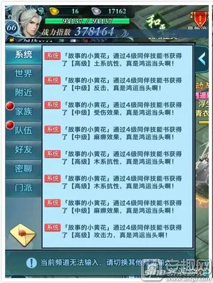 剑侠情缘手游无限刷书事件始末:BUG内容一览