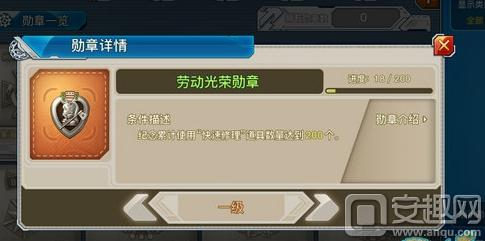 战舰信息r新版本新增女生勋章勋章小学全新_一览少女白丝偷拍图片