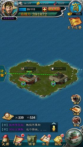图2:《虽远必诛》心形岛.jpg