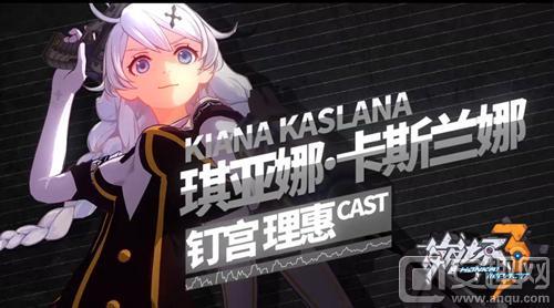 图1-《崩坏3》日配PV截图琪亚娜.jpg