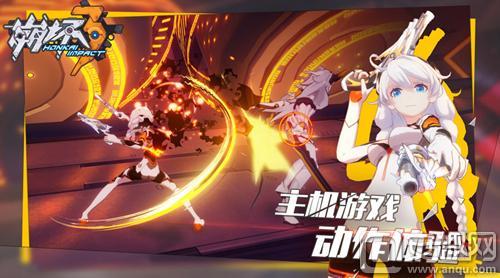 图4-《崩坏3》游戏宣传图-角色琪亚娜.jpg