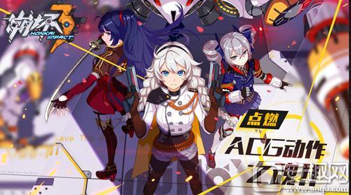 图1-《崩坏3》游戏宣传图-女武神集合.jpg