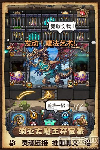 图5:《不思议迷宫》消灭大魔王.jpg
