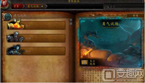 魔兽世界7.1任务的试炼触发衣柜要需要_安图纸看前置勇气v任务图片