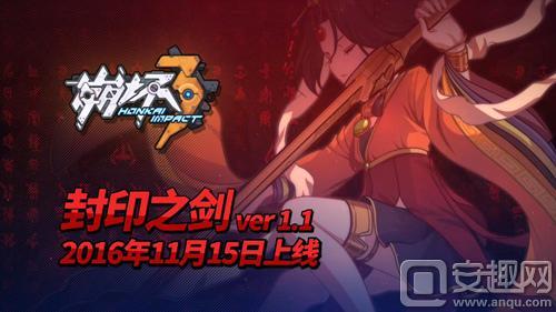 """【图00】《崩坏3》游戏宣传图—""""轩辕篇""""11月15日正式上线.jpg"""