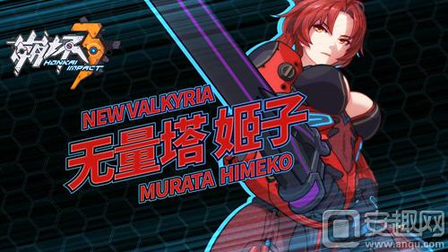 【图04】《崩坏3》游戏截图—姬子「融核装·深红」.jpg