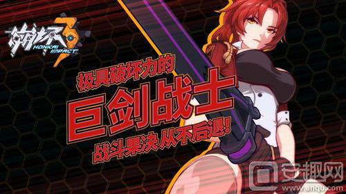 【图06】《崩坏3》游戏截图—姬子「战场疾风」.jpg