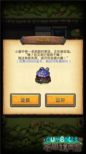 图2:《不思议迷宫》男巫小屋.jpg