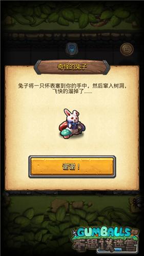图4:《不思议迷宫》兔子的怀表.jpg