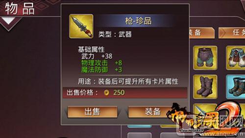 图2:《啪啪三国2》装备概述.jpg