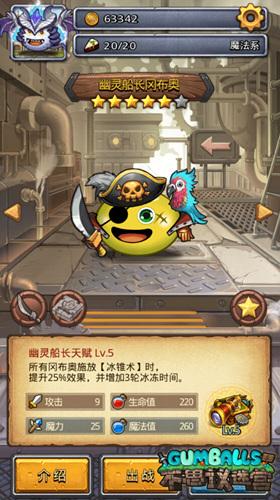 图3:幽灵船长冈布奥.jpg