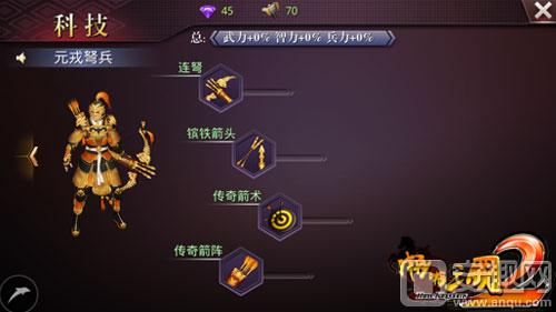 图5:《啪啪三国2》最强弓兵--元戎弩兵.jpg