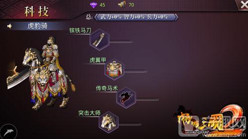 图6:《啪啪三国2》最强骑兵--虎豹骑.jpg