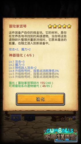 图6:《不思议迷宫》冒险者竖琴.jpg