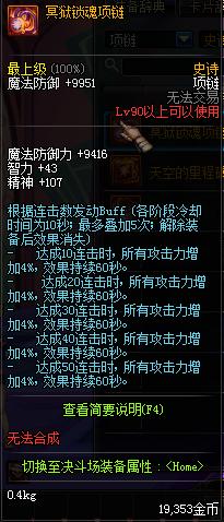 《DNF》90级SS首饰属性大全